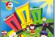 В детском саду стартовала неделя безопасности - «Правила дорожного движения – достойны уважения».